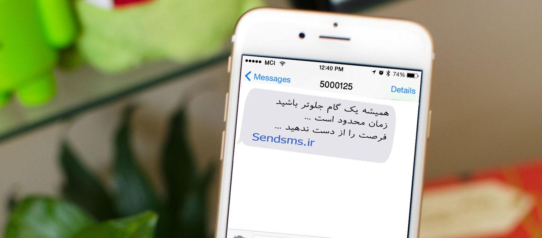 سامانه ارسال پیامک